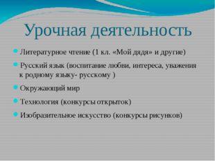 Урочная деятельность Литературное чтение (1 кл. «Мой дядя» и другие) Русский