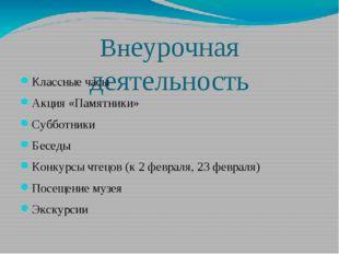 Внеурочная деятельность Классные часы Акция «Памятники» Субботники Беседы Кон