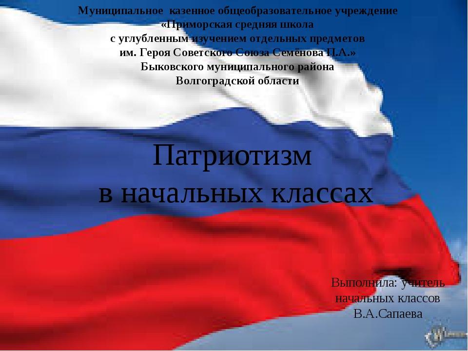Муниципальное казенное общеобразовательное учреждение «Приморская средняя шк...