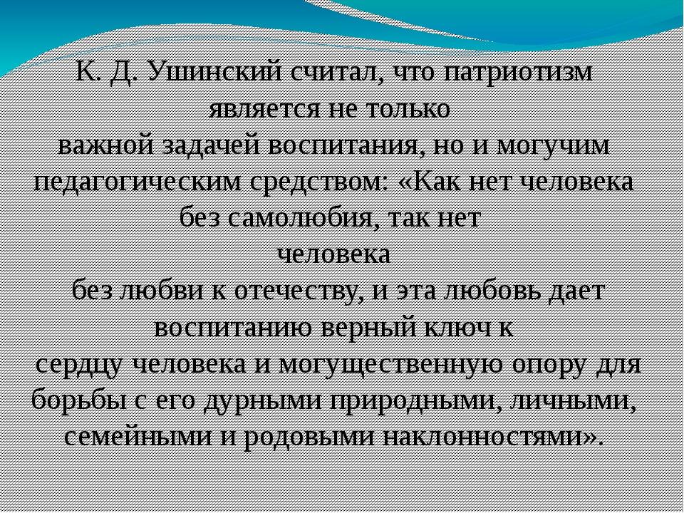 К. Д. Ушинский считал, что патриотизм является не только важной задачей восп...