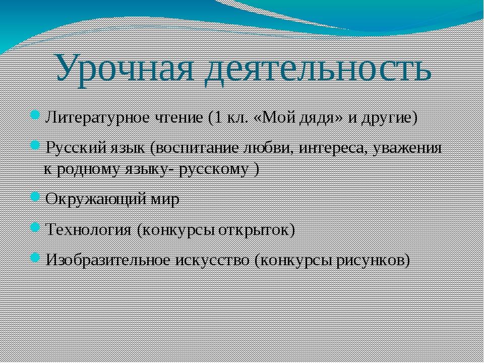 Урочная деятельность Литературное чтение (1 кл. «Мой дядя» и другие) Русский...