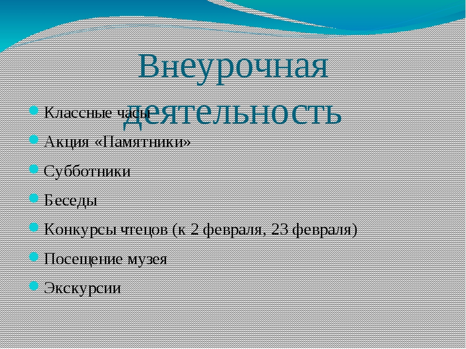 Внеурочная деятельность Классные часы Акция «Памятники» Субботники Беседы Кон...