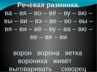 Речевая разминка. ва – вя – во – вё – ву – вю – вы – ви – вэ – ве – во – вы –