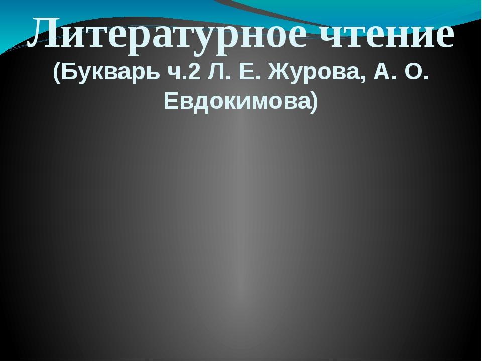 Литературное чтение (Букварь ч.2 Л. Е. Журова, А. О. Евдокимова)