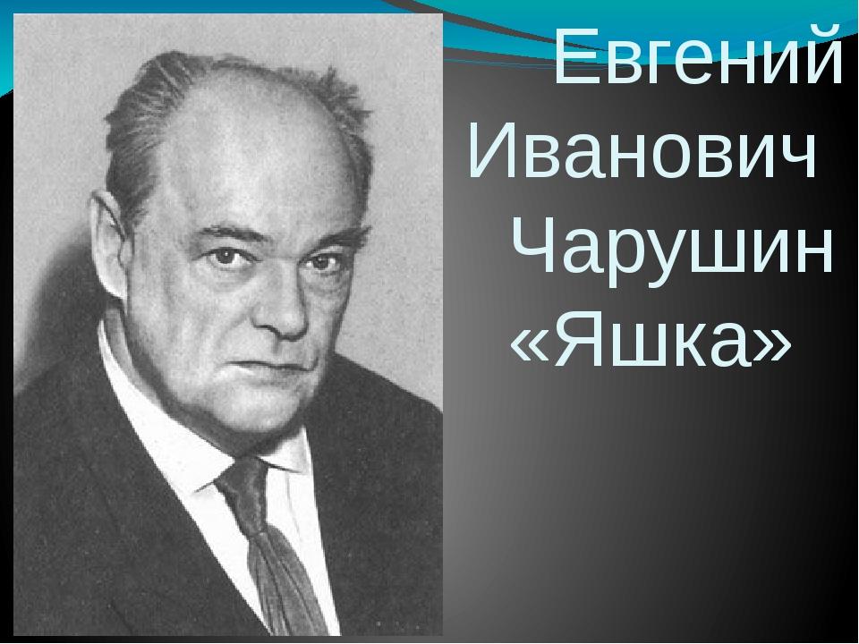 Евгений Иванович Чарушин «Яшка»
