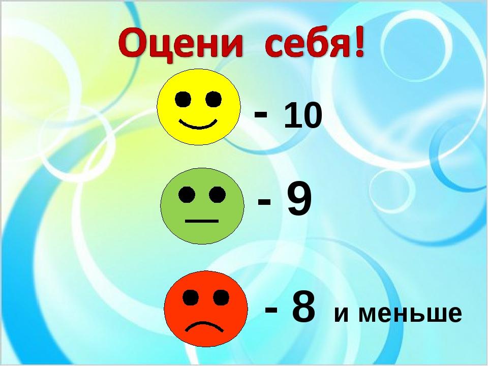 - 10 - 9 - 8 и меньше