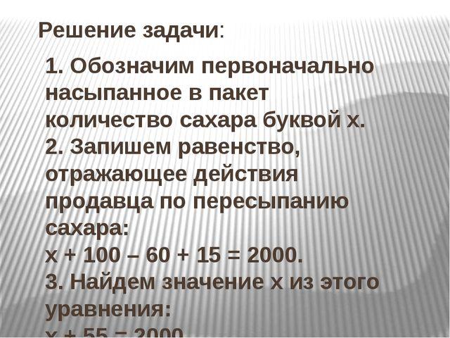 Решение задачи: 1. Обозначим первоначально насыпанное в пакет количество саха...