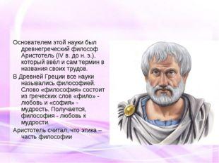 Основателем этой науки был древнегреческий философ Аристотель (IV в. до н. э.