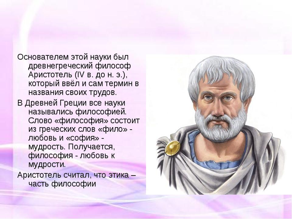 Основателем этой науки был древнегреческий философ Аристотель (IV в. до н. э....