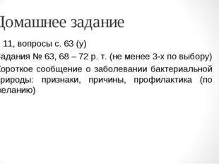 Домашнее задание § 11, вопросы с. 63 (у) Задания № 63, 68 – 72 р. т. (не мене