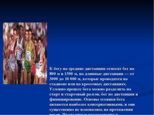 К бегу на средние дистанции относят бег на 800 м и 1500 м, на длинные дистан