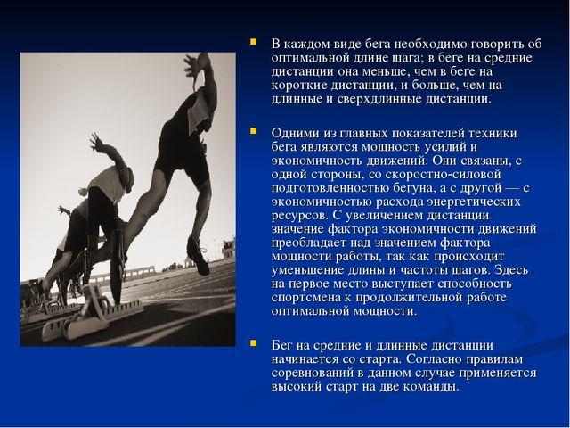 В каждом виде бега необходимо говорить об оптимальной длине шага; в беге на с...
