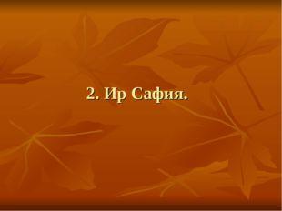 2. Ир Сафия.