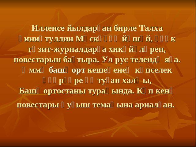 Илленсе йылдарҙан бирле Талха Ғиниәтуллин Мәскәүҙә йәшәй, үҙәк гәзит-журналда...