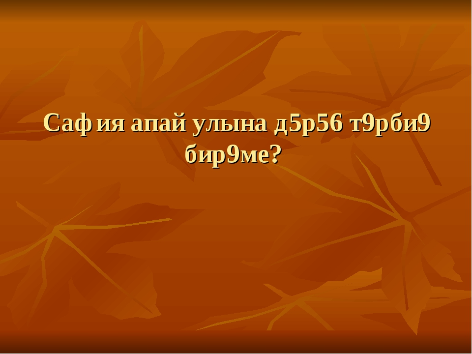 Сафия апай улына д5р56 т9рби9 бир9ме?