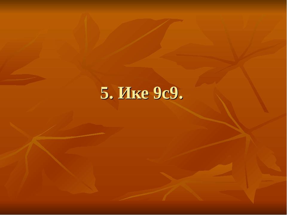 5. Ике 9с9.