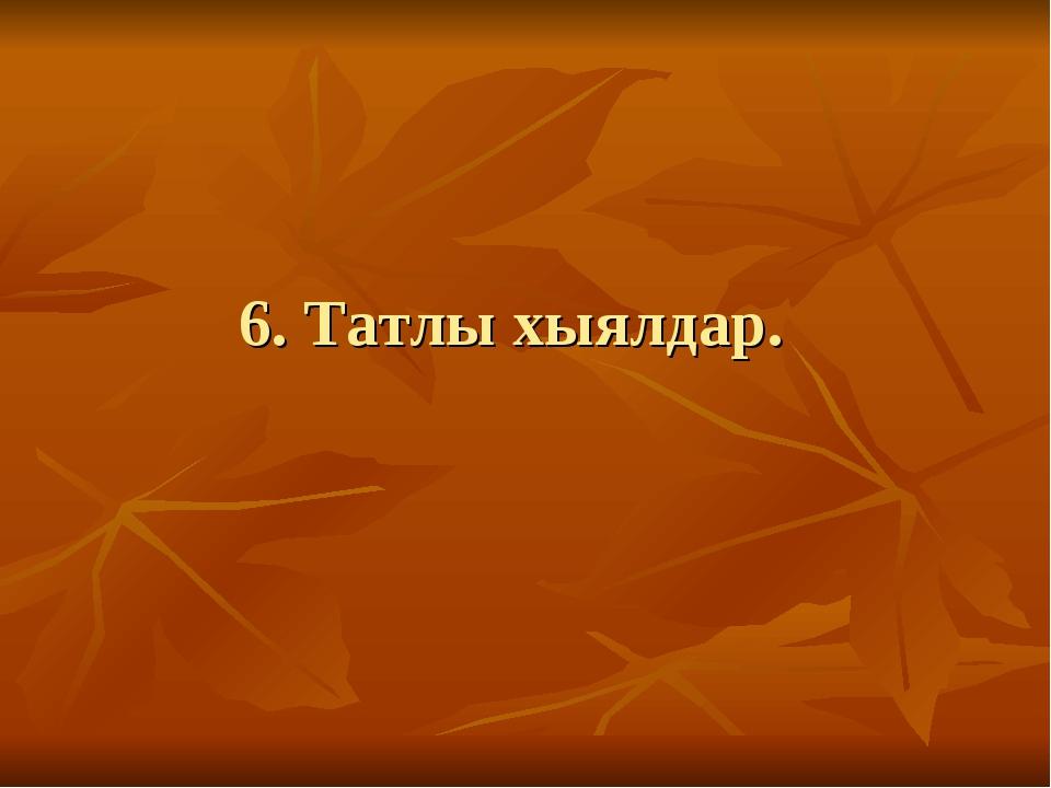 6. Татлы хыялдар.
