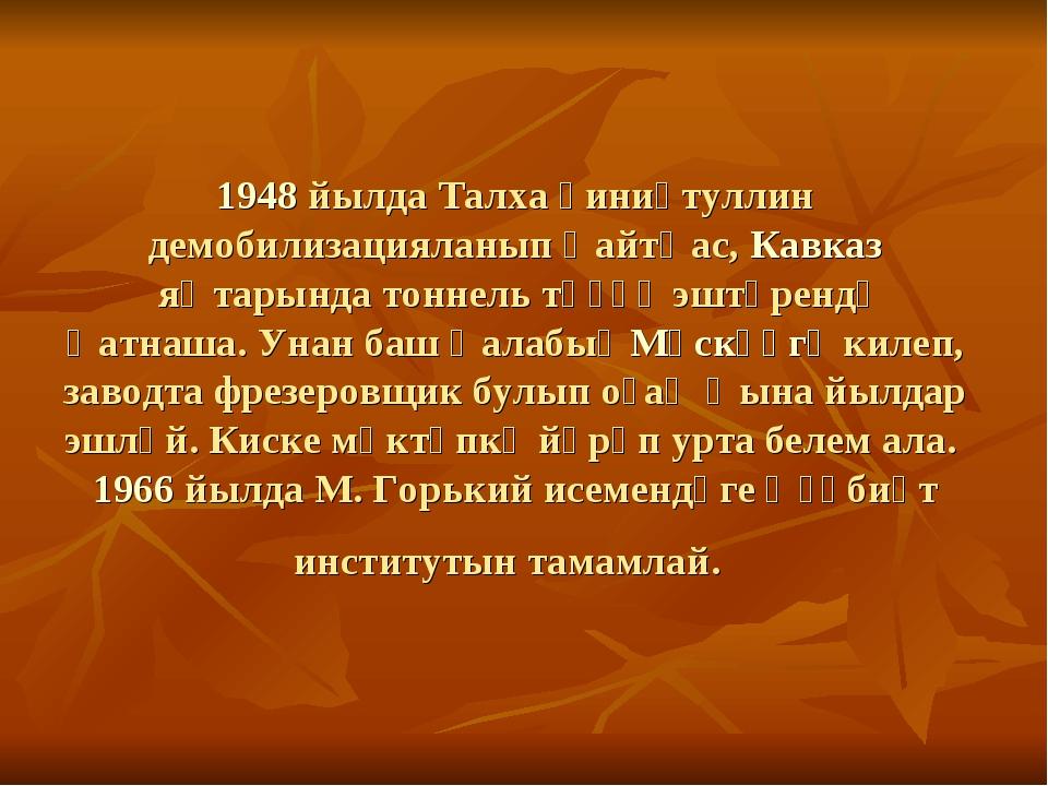 1948йылда Талха Ғиниәтуллин демобилизацияланып ҡайтҡас,Кавказяҡтарында тон...