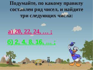 Подумайте, по какому правилу составлен ряд чисел, и найдите три следующих чис