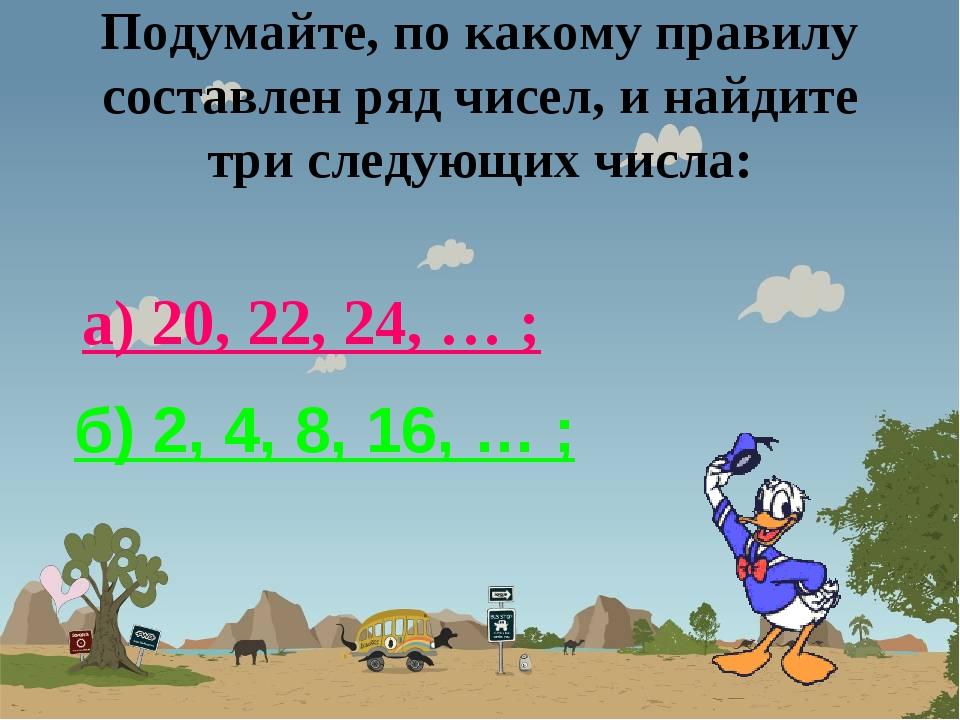 Подумайте, по какому правилу составлен ряд чисел, и найдите три следующих чис...
