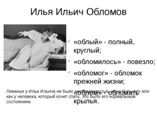 Илья Ильич Обломов «облый» - полный, круглый; «обломилось» - повезло; «обломо