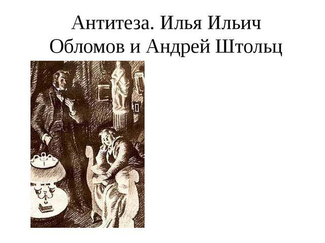Антитеза. Илья Ильич Обломов и Андрей Штольц Приготовила