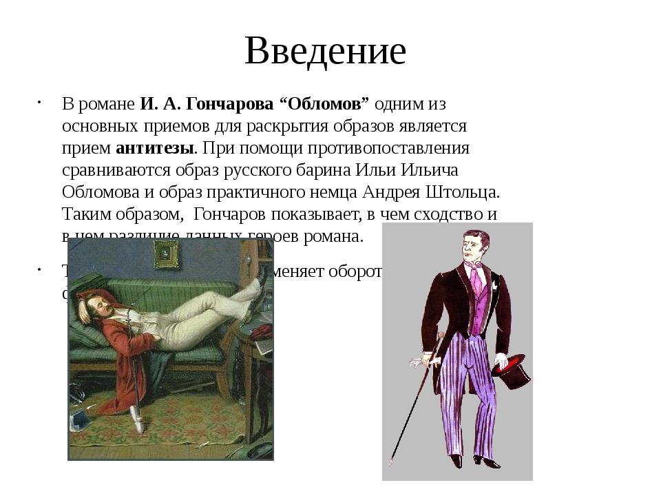 """Введение В романе И. А. Гончарова """"Обломов"""" одним из основных приемов для рас..."""