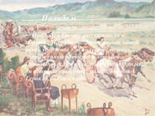 Полидам Повсюду в Греции рассказывали о подвигах Полидама. Этот атлет одной р