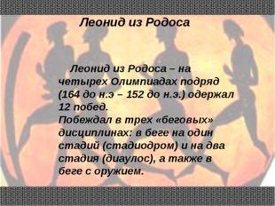 Леонид из Родоса Леонид из Родоса – на четырех Олимпиадах подряд (164 до н.э