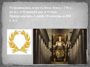 Устраивались в честь бога Зевса с 776 г. до н.э. в Олимпии раз в 4 года. Прод