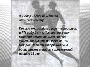 3. Повар - первый чемпион олимпийских игр Первые олимпийские игры состоялись