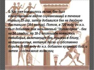 5. Как уже говорилось выше, бег был единственным видом соревнований в течение