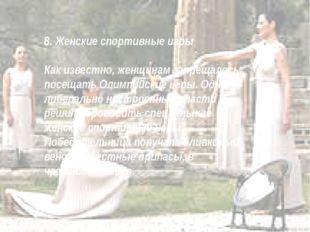 8. Женские спортивные игры Как известно, женщинам запрещалось посещать Олимпи