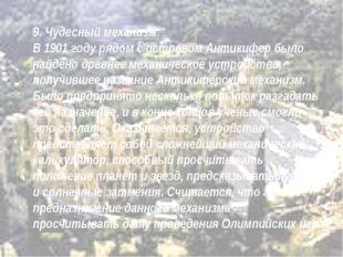 9. Чудесный механизм В 1901 году рядом с островом Антикифер было найдено древ