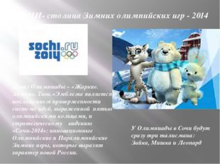 СОЧИ- столица Зимних олимпийских игр - 2014 Девиз Олимпиады – «Жаркие. Зимние