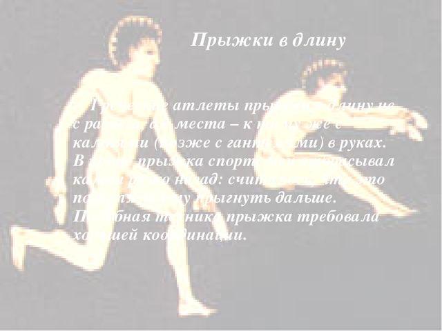 Прыжки в длину Греческие атлеты прыгали в длину не с разбега, а с места – к т...