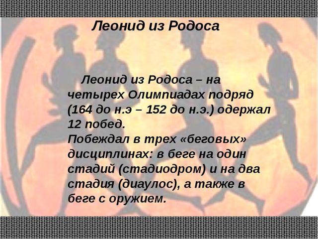 Леонид из Родоса Леонид из Родоса – на четырех Олимпиадах подряд (164 до н.э...