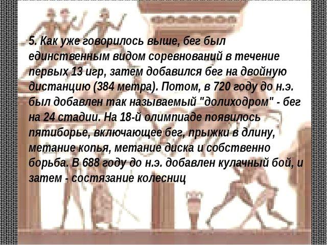 5. Как уже говорилось выше, бег был единственным видом соревнований в течение...