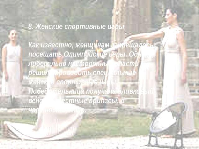 8. Женские спортивные игры Как известно, женщинам запрещалось посещать Олимпи...