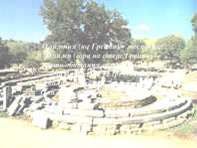 Олимпия (юг Греции) – место игр Олимп (гора на севере Греции) – место обитан...