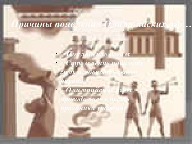 Причины появления Олимпийских игр… Поклонение богам Стремление показать силу...
