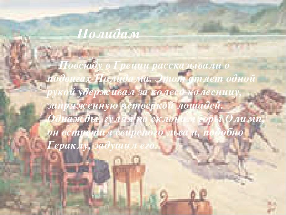 Полидам Повсюду в Греции рассказывали о подвигах Полидама. Этот атлет одной р...