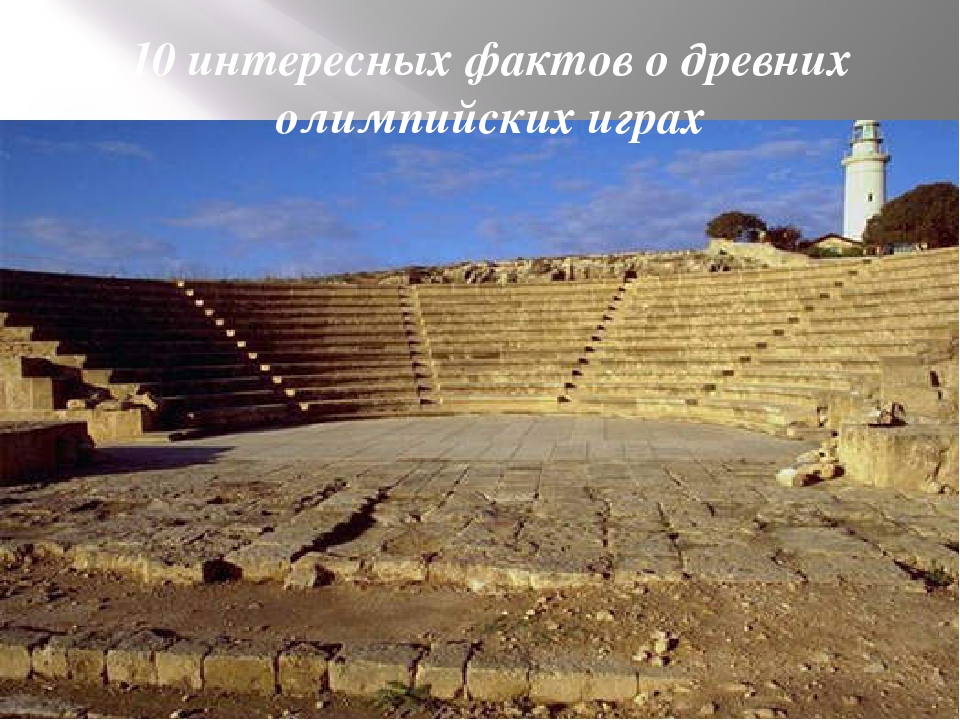 10 интересных фактов о древних олимпийских играх