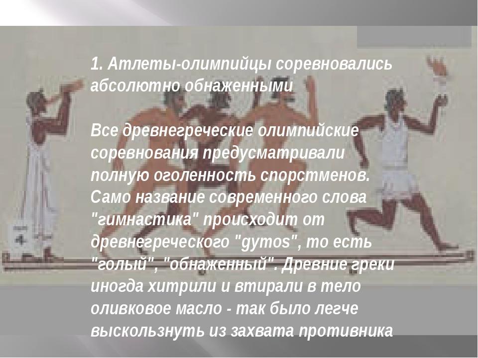 1. Атлеты-олимпийцы соревновались абсолютно обнаженными Все древнегреческие о...