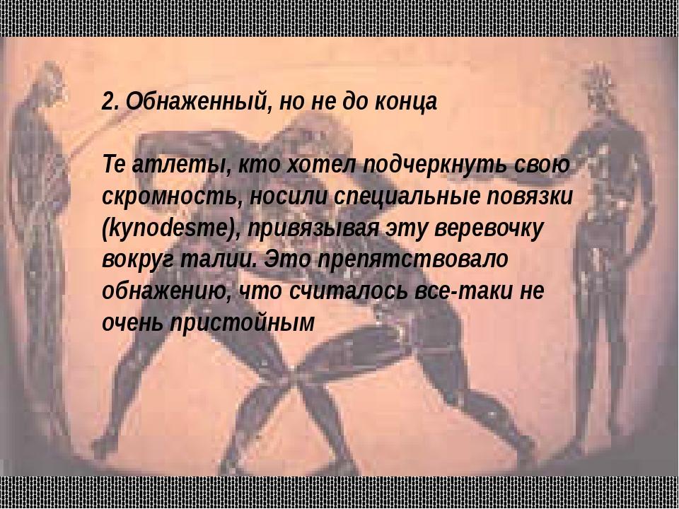 2. Обнаженный, но не до конца Те атлеты, кто хотел подчеркнуть свою скромност...