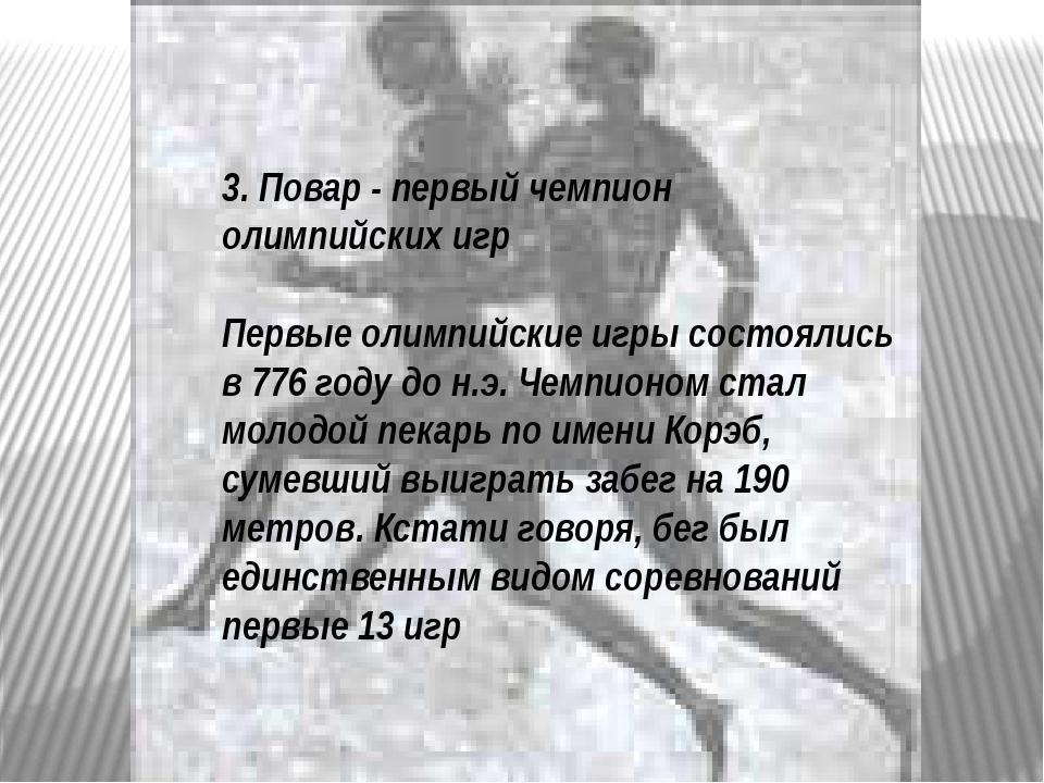 3. Повар - первый чемпион олимпийских игр Первые олимпийские игры состоялись...