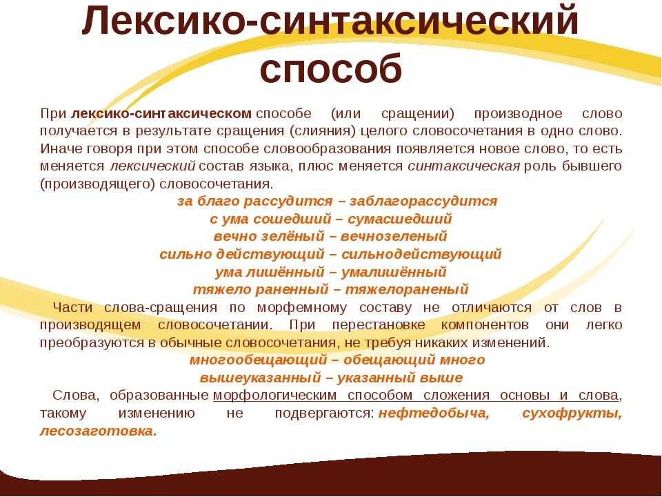 Лексико-синтаксический способ Прилексико-синтаксическомспособе (или сращени...