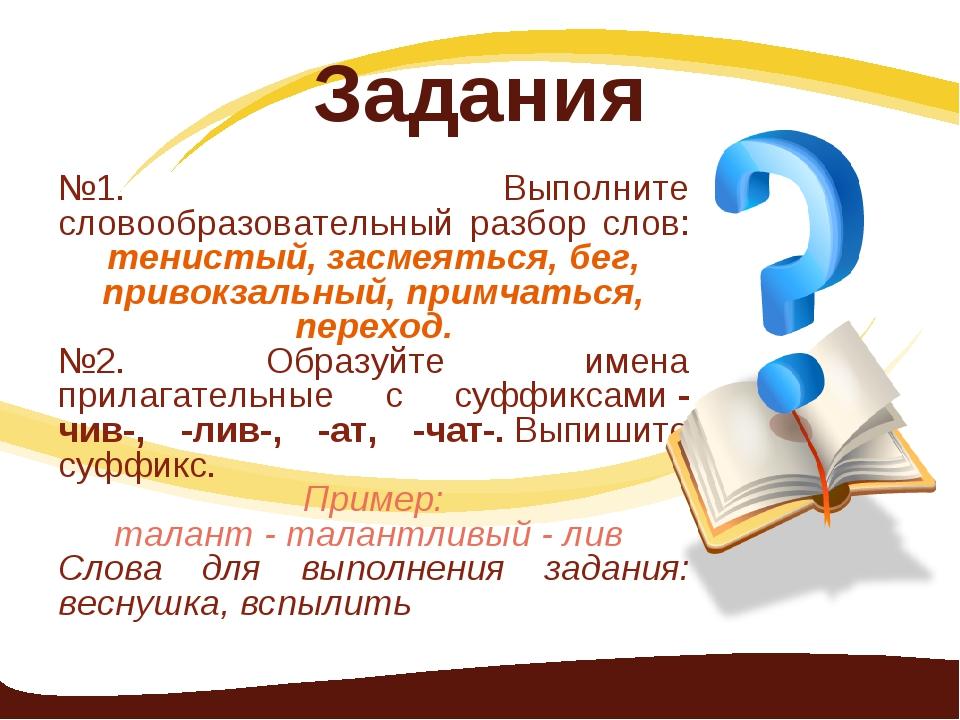 Задания №1. Выполните словообразовательный разбор слов: тенистый, засмеяться,...