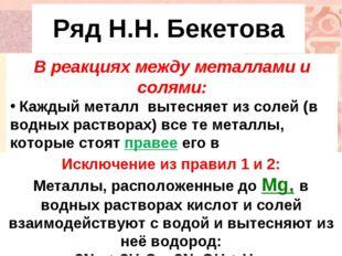Ряд Н.Н. Бекетова * В реакциях между металлами и солями: Каждый металл вытес