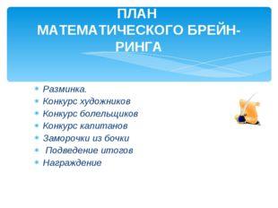 Разминка. Конкурс художников Конкурс болельщиков Конкурс капитанов Заморочки